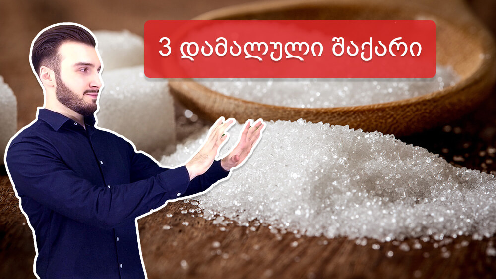 3 დამალული შაქარი საკვებში - ყალბი უშაქრო, დიაბეტური პროდუქტები? - Ketogen.ge