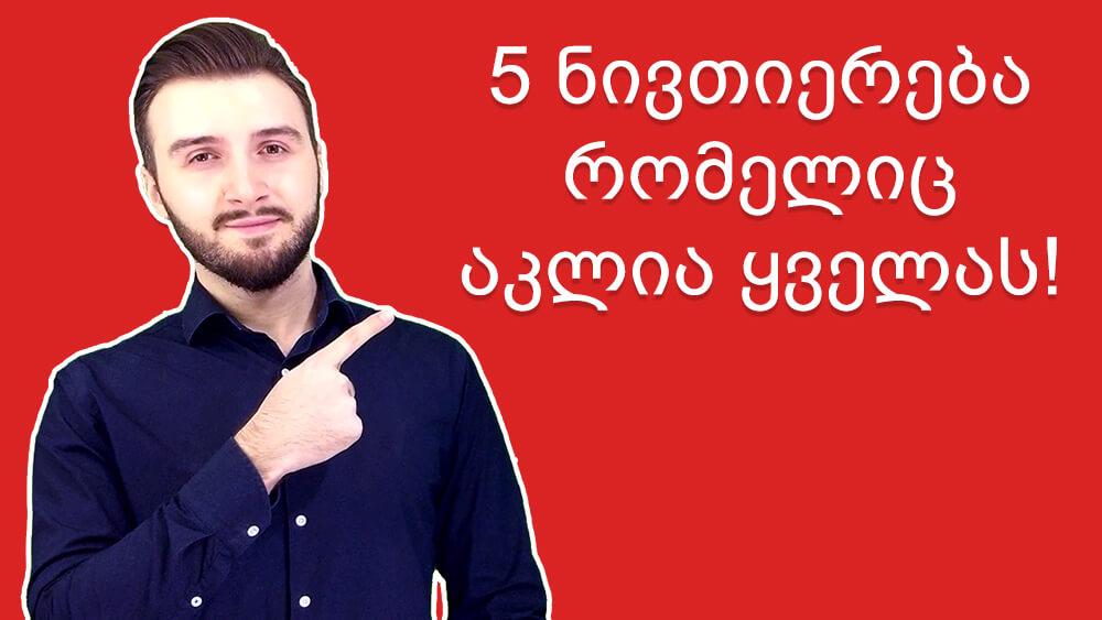 5 ნივთიერება, რომელიც აკლია ადამიანების უმეტესობას