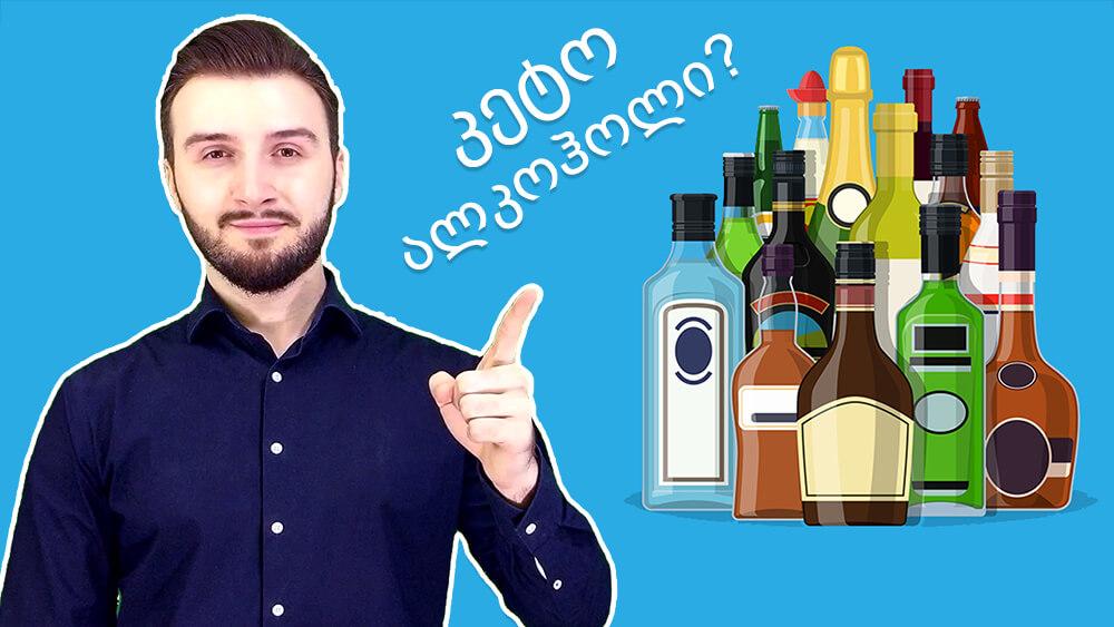 კეტო ალკოჰოლი? რაც უნდა იცოდეთ - Ketogen.ge