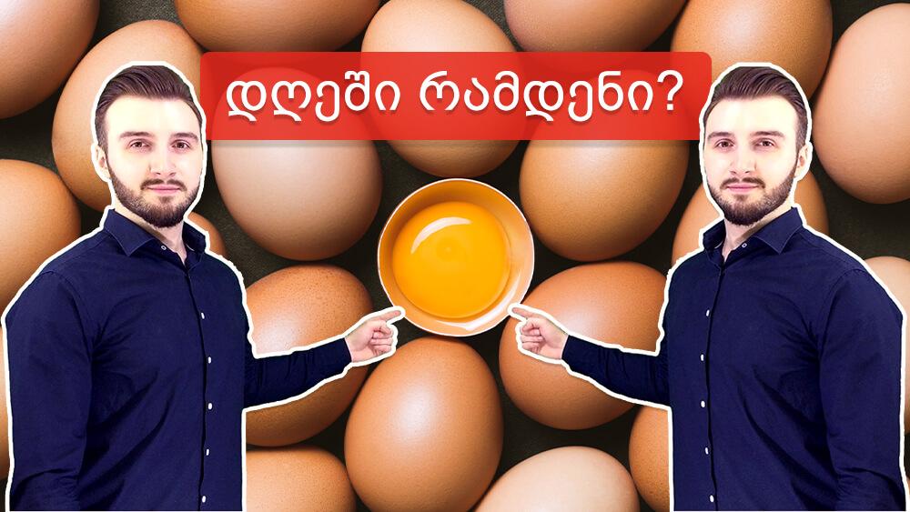 რამდენი კვერცხი შეიძლება დღეში? - Ketogen.ge